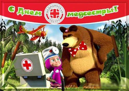 Открытка, картинка, День медсестры, 12 мая, медсестра, Международный день медицинской сестры, поздравление, праздник. Открытки  Открытка, картинка, День медсестры, 12 мая, медсестра, Международный день медицинской сестры, поздравление, праздник, Маша и Медведь скачать бесплатно онлайн скачать открытку бесплатно   123ot
