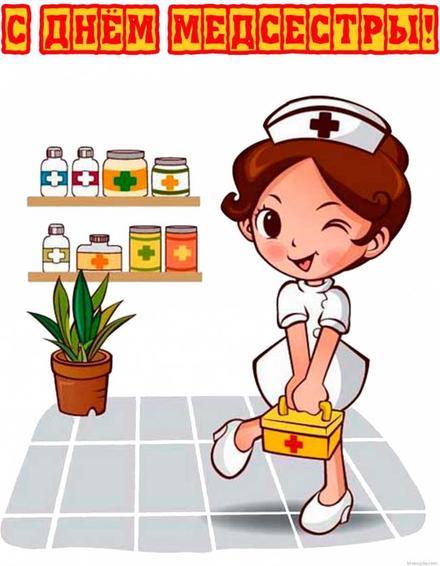Открытка, День медсестры, 12 мая, медсестра, Международный день медицинской сестры, поздравление. Открытки  Открытка, картинка, День медсестры, 12 мая, медсестра, Международный день медицинской сестры, поздравление скачать бесплатно онлайн скачать открытку бесплатно   123ot