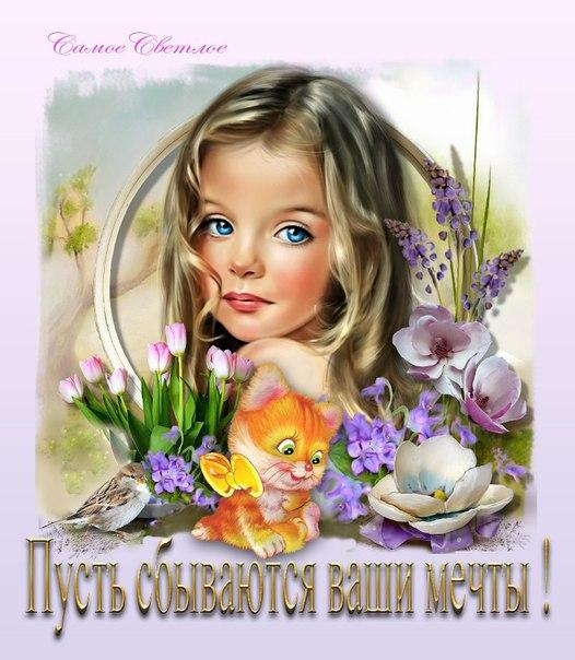 Днем, открытка счастья тебе девочка