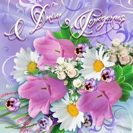 Открытка на день рождения! Поздравляю с Днём Рождения! Ромашки, васильки, тюльпаны! скачать открытку бесплатно | 123ot