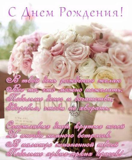 Открытка на день рождения! Поздравляю с Днём Рождения! Нежные розы! Букет! скачать открытку бесплатно | 123ot