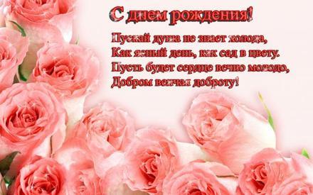 Открытка на день рождения! Поздравляю с Днём Рождения! Нежные розы! скачать открытку бесплатно | 123ot