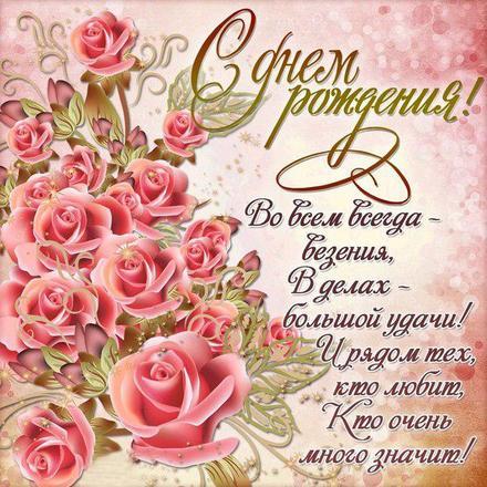 Открытка на день рождения! Поздравляю с Днём Рождения! Для женщины! скачать открытку бесплатно | 123ot