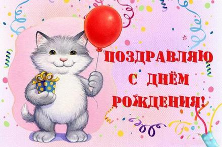 Открытка на день рождения! Поздравляю с Днём Рождения! Котик с шариком! скачать открытку бесплатно | 123ot