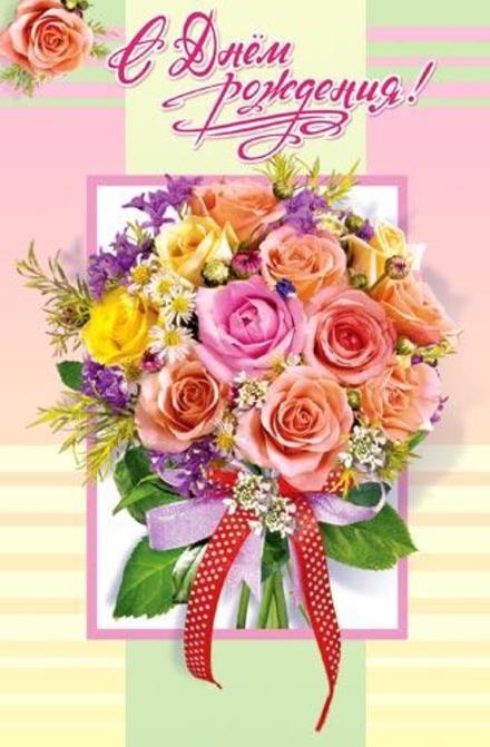 Открытка на день рождения! Поздравляю с Днём Рождения! Цветы! скачать открытку бесплатно | 123ot