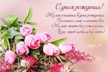 Открытка на день рождения! Поздравляю с Днём Рождения! Тюльпаны! скачать открытку бесплатно | 123ot