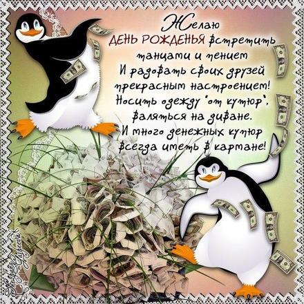 Открытка на день рождения! Поздравляю с Днём Рождения! Деньги и цветы! скачать открытку бесплатно | 123ot