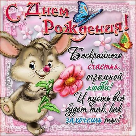 Открытка на день рождения! Поздравляю с Днём Рождения! Мышка с цветочком! скачать открытку бесплатно | 123ot