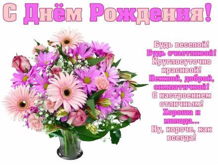 Открытка на день рождения! Поздравляю с Днём Рождения! Букет цветов в вазе! скачать открытку бесплатно | 123ot