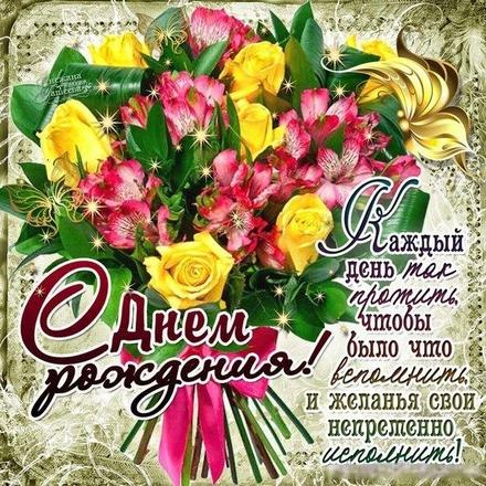 Открытка на день рождения! Поздравляю с Днём Рождения! Букет цветов! скачать открытку бесплатно | 123ot