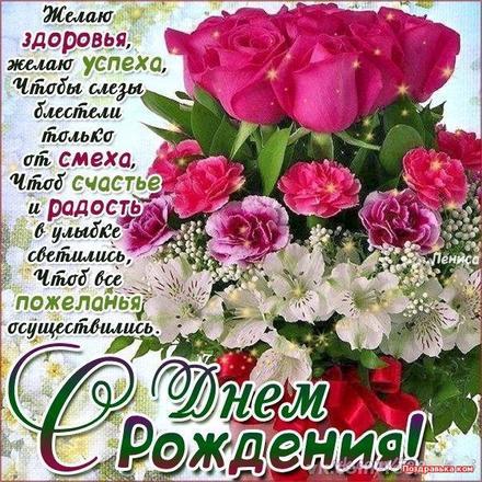 Открытка на день рождения! Поздравляю с Днём Рождения! Стихи и розы! скачать открытку бесплатно | 123ot