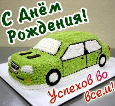 Открытка на день рождения! Торт в виде машины! Автомобиль! Торт! Поздравляю с Днём Рождения! скачать открытку бесплатно | 123ot