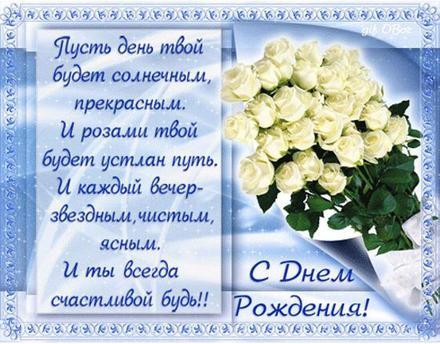 Открытка на день рождения! Поздравляю с Днём Рождения! Белые розы! скачать открытку бесплатно | 123ot
