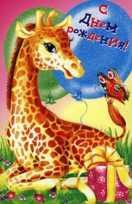 Открытка на день рождения! Поздравляю с Днём Рождения! Жираф! скачать открытку бесплатно | 123ot