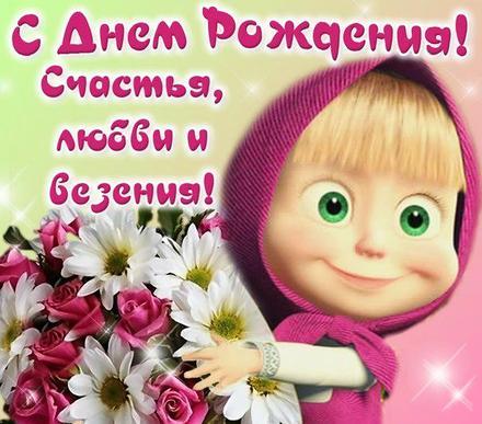 Открытка на день рождения! Поздравляю с Днём Рождения! Маша и цветы! скачать открытку бесплатно | 123ot