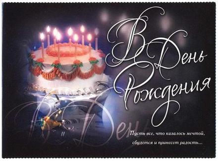 Открытка на день рождения! Поздравляю с Днём Рождения! Черный фон! Ночь! скачать открытку бесплатно | 123ot