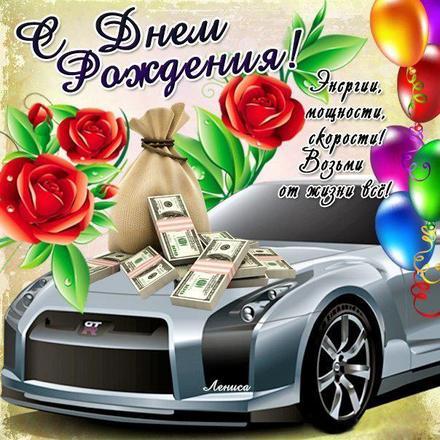 Открытка на день рождения для мальчика! Поздравляю с Днём Рождения! скачать открытку бесплатно | 123ot