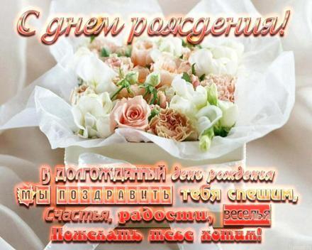 Открытка на день рождения! Поздравляю с Днём Рождения! Креатив! Дизайн! Цветы! скачать открытку бесплатно | 123ot