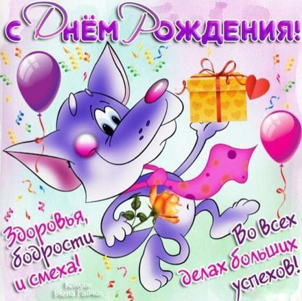 Веселая открытка на день рождения! Поздравляю с Днём Рождения! скачать открытку бесплатно | 123ot