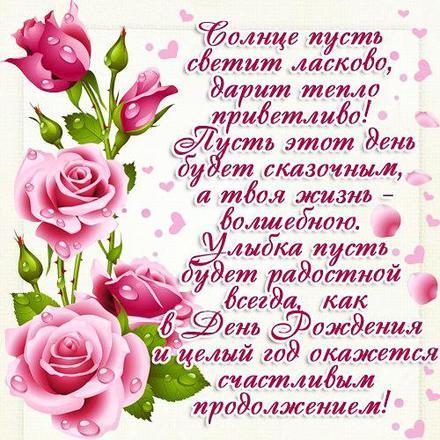 Открытка на день рождения! Поздравляю с Днём Рождения! Розы! скачать открытку бесплатно | 123ot