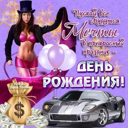 Открытка на день рождения для мужчины, парня! Поздравляю с Днём Рождения! скачать открытку бесплатно | 123ot