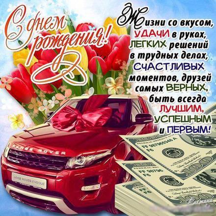 Открытка на день рождения! Поздравляю с Днём Рождения! Красная машина! скачать открытку бесплатно   123ot