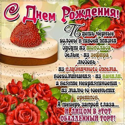 Открытка на день рождения! Поздравляю с Днём Рождения! Торт с клубникой! скачать открытку бесплатно | 123ot
