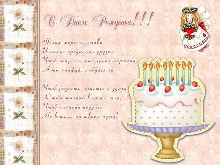 Открытка на день рождения! Поздравляю с Днём Рождения! Торт и свечи! скачать открытку бесплатно | 123ot