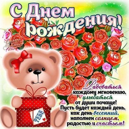 Открытка на день рождения! Сердце из роз! Поздравляю с Днём Рождения! скачать открытку бесплатно | 123ot
