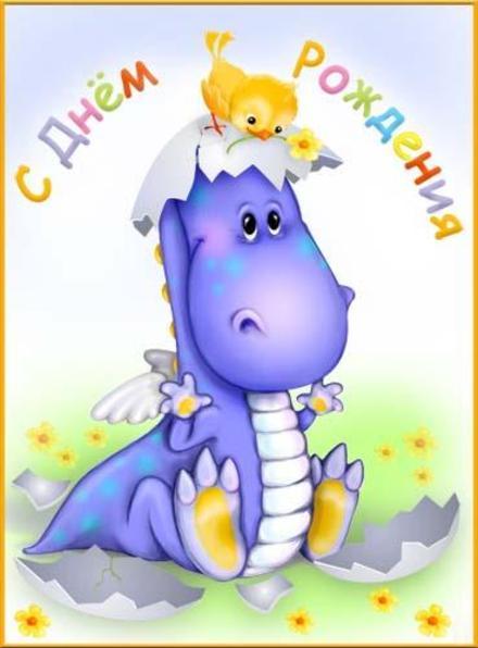 Открытка на день рождения! Поздравляю с Днём Рождения! Дракоша! скачать открытку бесплатно | 123ot