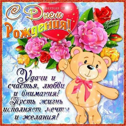 Открытка на день рождения! Поздравляю с Днём Рождения! Мишка, пионы, сердечко! скачать открытку бесплатно | 123ot