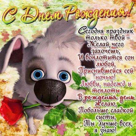 Открытка на день рождения! Собачка с розой! Поздравляю с Днём Рождения! скачать открытку бесплатно | 123ot