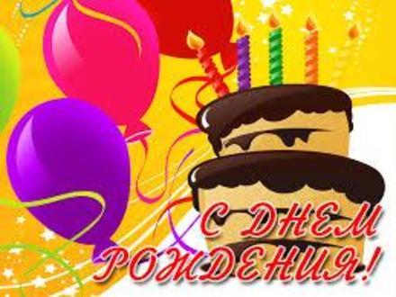 Открытка на день рождения! Поздравляю с Днём Рождения! Торт! Шарики! скачать открытку бесплатно | 123ot