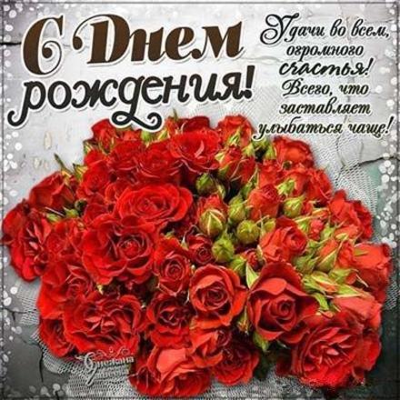 Открытка на день рождения! Поздравляю с Днём Рождения! Красные розы! Стих! скачать открытку бесплатно   123ot