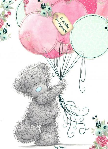 Открытка на день рождения! Поздравляю с Днём Рождения! Тедди! Шарики! скачать открытку бесплатно | 123ot
