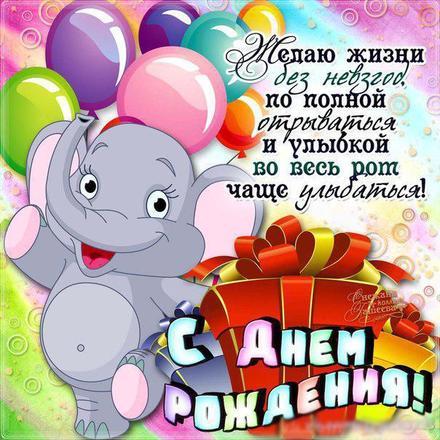 Открытка на день рождения! Поздравляю с Днём Рождения! Слоник! скачать открытку бесплатно | 123ot