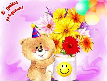 Открытка на день рождения! Поздравляю с Днём Рождения! Миша и цветочки! скачать открытку бесплатно | 123ot
