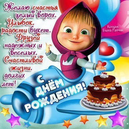 Открытка на день рождения! Маша в вертолете с тортом! Маша в самолете! Поздравляю с Днём Рождения! скачать открытку бесплатно | 123ot