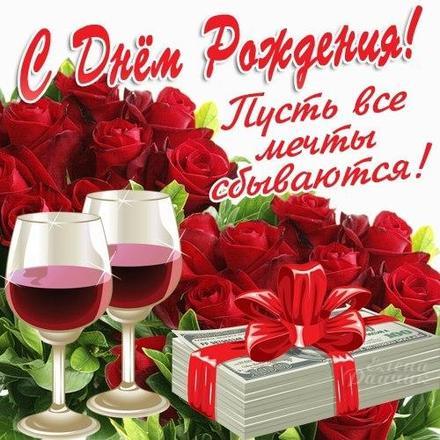 Открытка на день рождения! Поздравляю с Днём Рождения! Фужеры с вином! Розы! скачать открытку бесплатно | 123ot