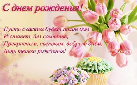 Открытка на день рождения! Поздравляю с Днём Рождения! Стих и тюльпаны! скачать открытку бесплатно | 123ot