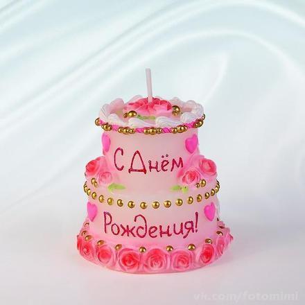 Открытка на день рождения! Поздравляю с Днём Рождения! Шикарный торт! скачать открытку бесплатно | 123ot