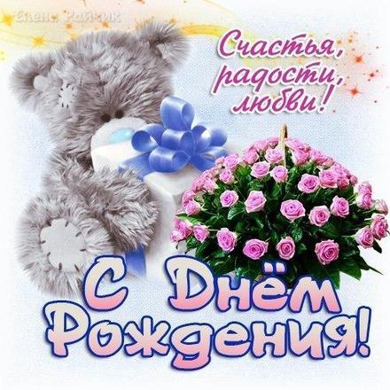 Открытка на день рождения! Поздравляю с Днём Рождения! Тедди! Розы! скачать открытку бесплатно | 123ot