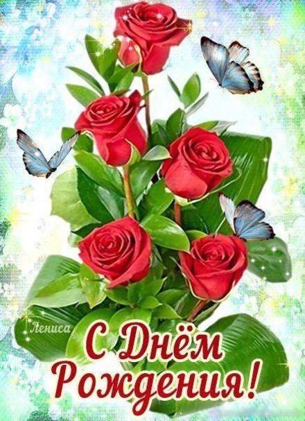 Открытка на день рождения! Поздравляю с Днём Рождения! Букет роз, бабочки! скачать открытку бесплатно | 123ot
