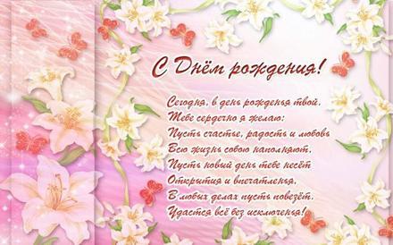 Открытка на день рождения! Поздравляю с Днём Рождения! Цветочки и пожелание! скачать открытку бесплатно | 123ot