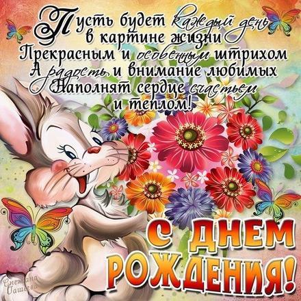 Открытка на день рождения! Поздравляю с Днём Рождения! Зайка! Цветы! скачать открытку бесплатно | 123ot