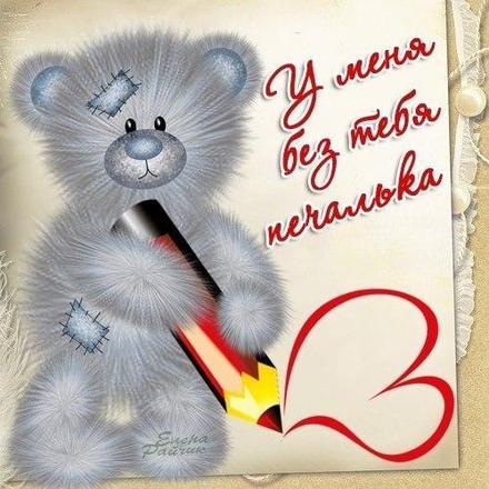 Открытка скучаю, я скучаю по тебе, мишка тедди, картинка скучаю, жду тебя, мне грустно без тебя, очень скучаю без тебя. скачать открытку бесплатно | 123ot