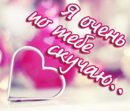 Милая открытка скучаю, в розовом цвете, я скучаю по тебе, картинка скучаю, жду тебя, мне грустно без тебя, очень скучаю без тебя. скачать открытку бесплатно | 123ot