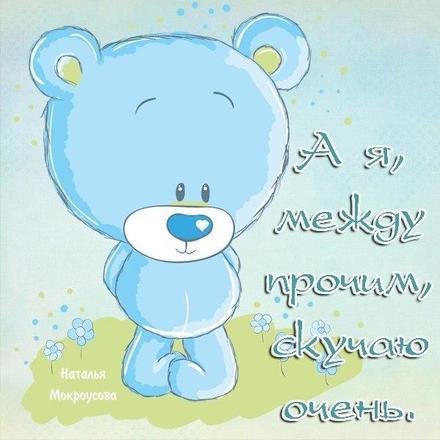 Открытка скучаю, я скучаю по тебе, голубой медвежонок, картинка скучаю, жду тебя, мне грустно без тебя, очень скучаю без тебя. скачать открытку бесплатно | 123ot