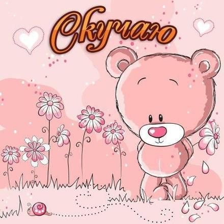 Открытка скучаю, я скучаю по тебе, милый розовый мишка, картинка скучаю, жду тебя, мне грустно без тебя, очень скучаю без тебя. скачать открытку бесплатно | 123ot