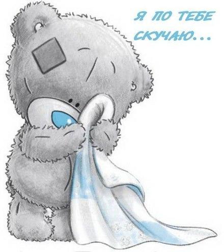 Открытка скучаю, мишка тедди, теддик, я скучаю по тебе, картинка скучаю, жду тебя, мне грустно без тебя, очень скучаю без тебя. скачать открытку бесплатно | 123ot